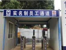 深圳劳务实名制