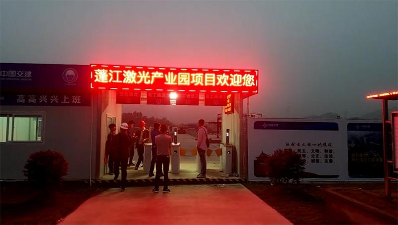 江门实名制考勤系统(蓬江激光产业园项目)